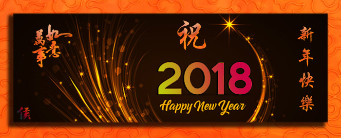 2018 New Year Banner